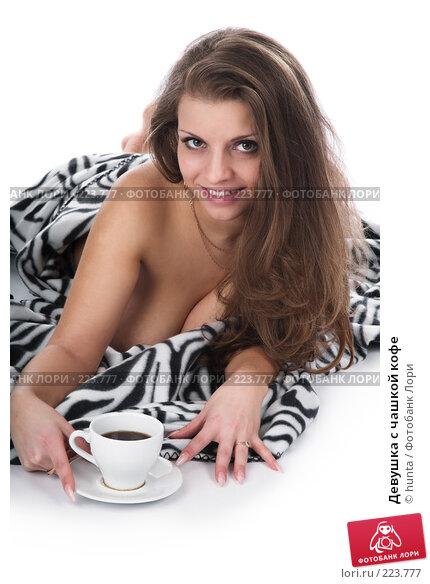 Девушка с чашкой кофе, фото № 223777, снято 6 декабря 2007 г. (c) hunta / Фотобанк Лори