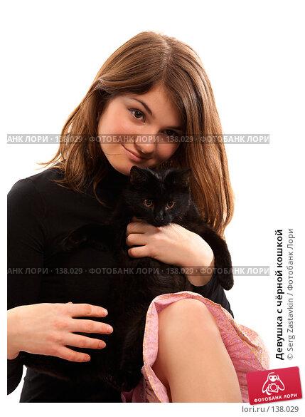 Девушка с чёрной кошкой, фото № 138029, снято 2 ноября 2006 г. (c) Serg Zastavkin / Фотобанк Лори