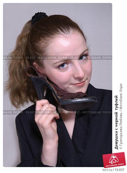 Девушка с черной  туфлей, фото № 19837, снято 27 января 2007 г. (c) Григорьева Любовь / Фотобанк Лори