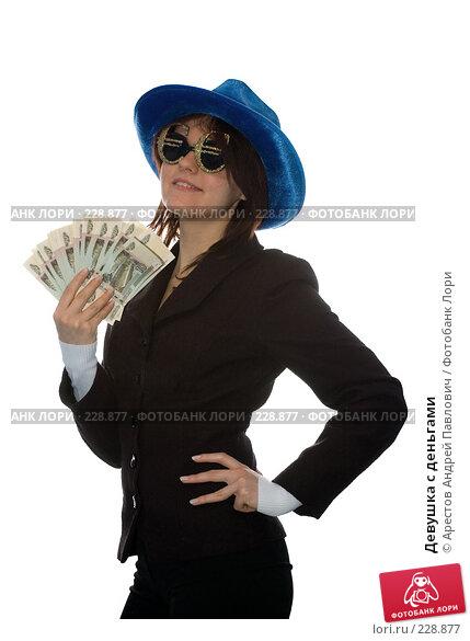 Купить «Девушка с деньгами», фото № 228877, снято 9 февраля 2008 г. (c) Арестов Андрей Павлович / Фотобанк Лори