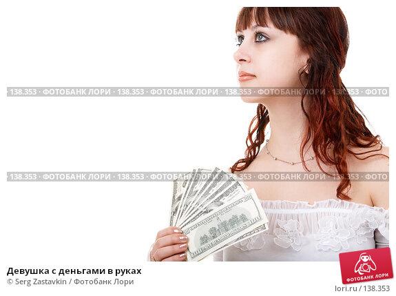 Девушка с деньгами в руках, фото № 138353, снято 8 декабря 2006 г. (c) Serg Zastavkin / Фотобанк Лори