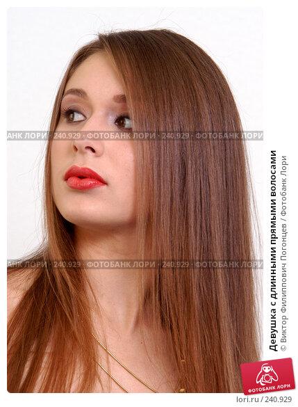 Девушка с длинными прямыми волосами, фото № 240929, снято 14 ноября 2004 г. (c) Виктор Филиппович Погонцев / Фотобанк Лори