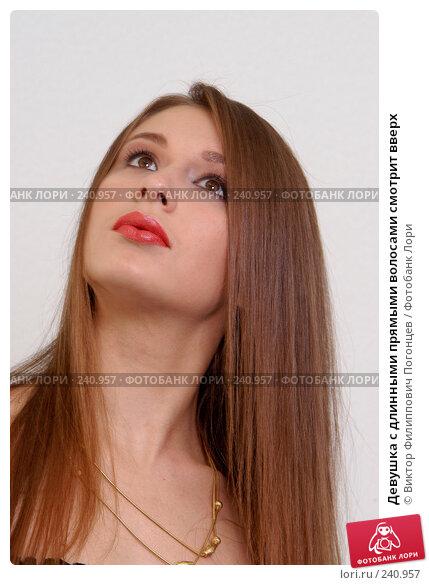 Девушка с длинными прямыми волосами смотрит вверх, фото № 240957, снято 14 ноября 2004 г. (c) Виктор Филиппович Погонцев / Фотобанк Лори