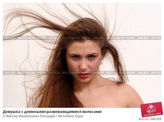 Девушка с длинными развевающимися волосами, фото № 240825, снято 14 ноября 2004 г. (c) Виктор Филиппович Погонцев / Фотобанк Лори
