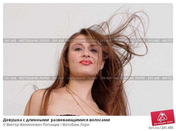 Купить «Девушка с длинными  развевающимися волосами», фото № 241445, снято 14 ноября 2004 г. (c) Виктор Филиппович Погонцев / Фотобанк Лори