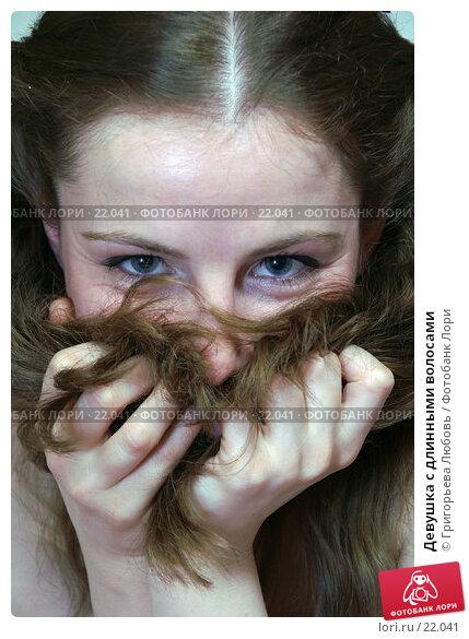 Купить «Девушка с длинными волосами», фото № 22041, снято 27 января 2007 г. (c) Григорьева Любовь / Фотобанк Лори