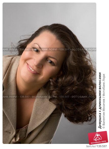Купить «Девушка с длинными волосами», фото № 139597, снято 3 ноября 2007 г. (c) Валентин Мосичев / Фотобанк Лори
