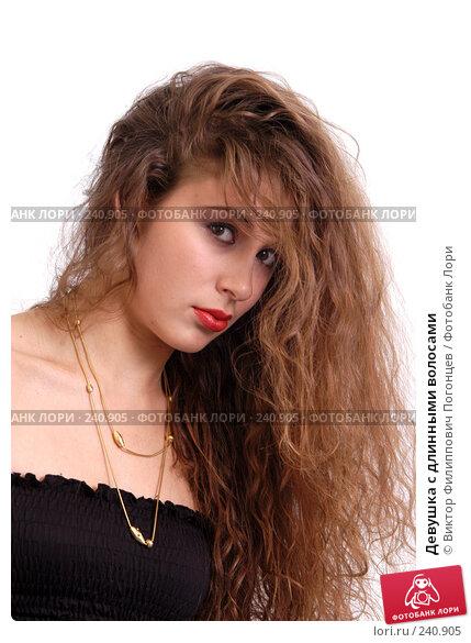 Купить «Девушка с длинными волосами», фото № 240905, снято 14 ноября 2004 г. (c) Виктор Филиппович Погонцев / Фотобанк Лори