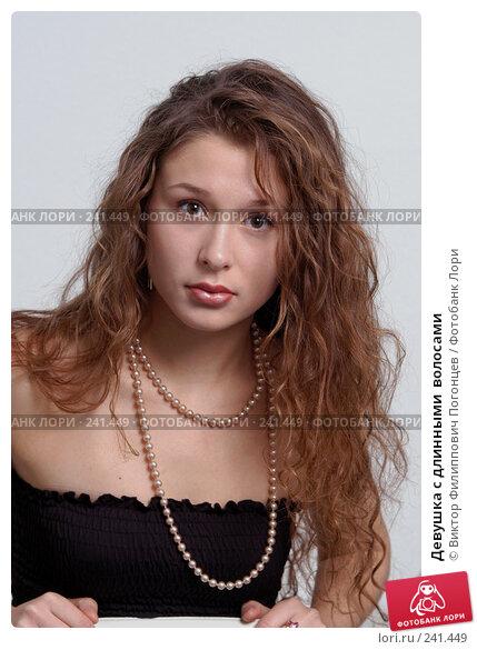 Девушка с длинными  волосами, фото № 241449, снято 14 ноября 2004 г. (c) Виктор Филиппович Погонцев / Фотобанк Лори