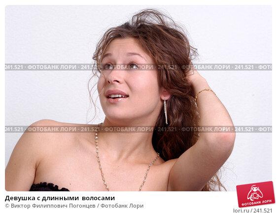 Девушка с длинными  волосами, фото № 241521, снято 14 ноября 2004 г. (c) Виктор Филиппович Погонцев / Фотобанк Лори