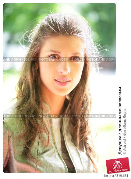 Девушка с длинными волосами, фото № 319661, снято 8 июня 2008 г. (c) Astroid / Фотобанк Лори