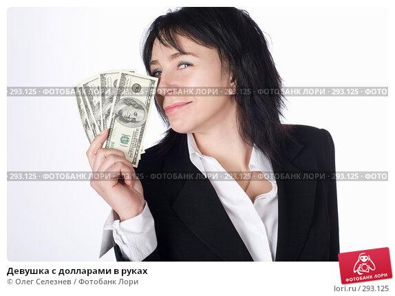 Девушка с долларами в руках, фото № 293125, снято 13 февраля 2008 г. (c) Олег Селезнев / Фотобанк Лори