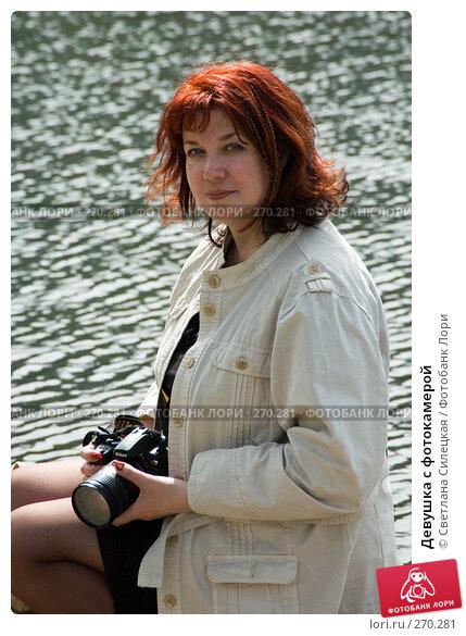 Купить «Девушка с фотокамерой», фото № 270281, снято 30 апреля 2008 г. (c) Светлана Силецкая / Фотобанк Лори