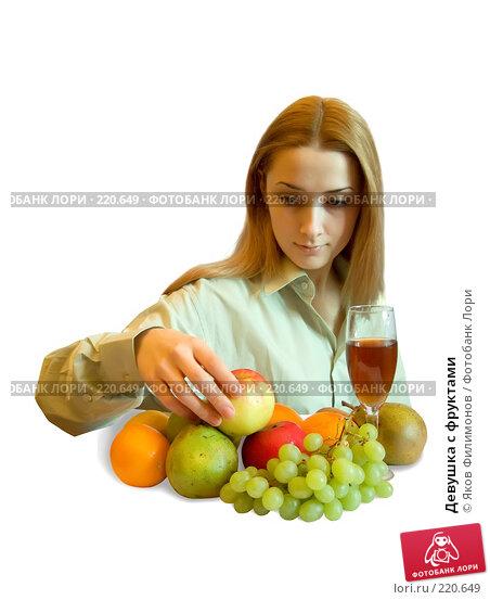 Девушка с фруктами, фото № 220649, снято 1 марта 2008 г. (c) Яков Филимонов / Фотобанк Лори