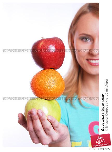 Купить «Девушка с фруктами», фото № 321905, снято 13 мая 2008 г. (c) Михаил Смиров / Фотобанк Лори