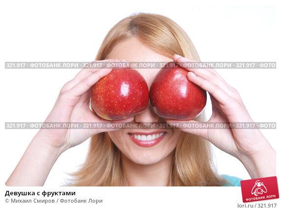 Девушка с фруктами, фото № 321917, снято 13 мая 2008 г. (c) Михаил Смиров / Фотобанк Лори