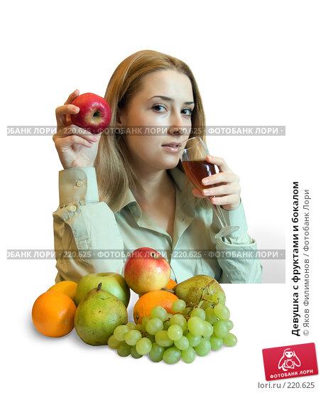 Девушка с фруктами и бокалом, фото № 220625, снято 1 марта 2008 г. (c) Яков Филимонов / Фотобанк Лори