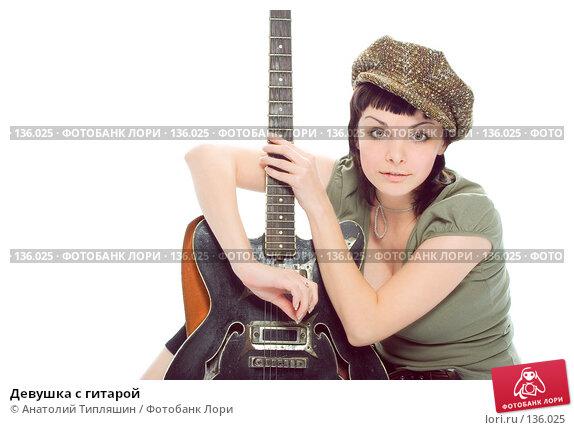 Девушка с гитарой, фото № 136025, снято 18 ноября 2006 г. (c) Анатолий Типляшин / Фотобанк Лори