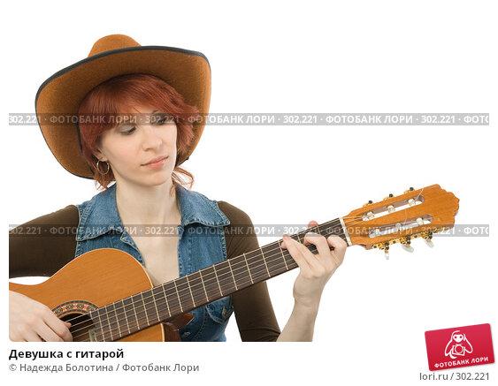 Купить «Девушка с гитарой», фото № 302221, снято 13 мая 2008 г. (c) Надежда Болотина / Фотобанк Лори
