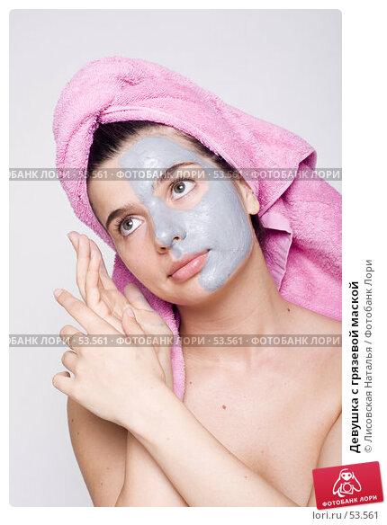 Купить «Девушка с грязевой маской», фото № 53561, снято 18 июня 2007 г. (c) Лисовская Наталья / Фотобанк Лори