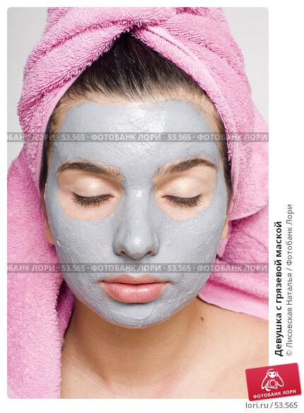 Девушка с грязевой маской, фото № 53565, снято 18 июня 2007 г. (c) Лисовская Наталья / Фотобанк Лори