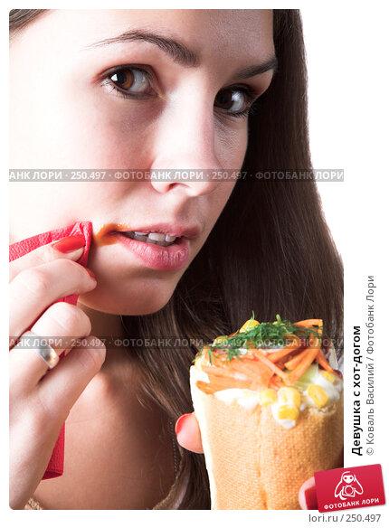 Девушка с хот-догом, фото № 250497, снято 6 октября 2007 г. (c) Коваль Василий / Фотобанк Лори