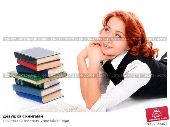 Девушка с книгами, фото № 136077, снято 23 декабря 2006 г. (c) Анатолий Типляшин / Фотобанк Лори