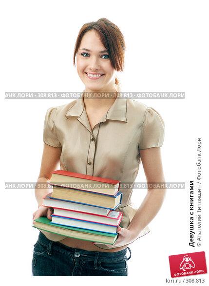 Девушка с книгами, фото № 308813, снято 16 февраля 2008 г. (c) Анатолий Типляшин / Фотобанк Лори
