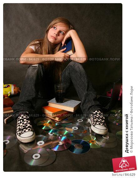 Девушка с книгой, фото № 84629, снято 21 июля 2007 г. (c) Морозова Татьяна / Фотобанк Лори
