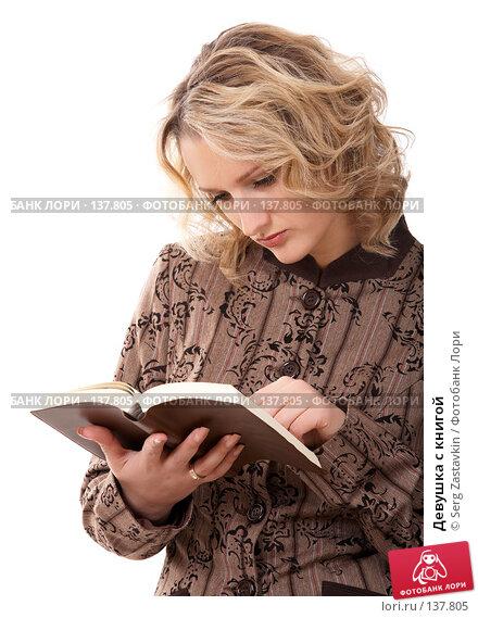 Девушка с книгой, фото № 137805, снято 18 апреля 2007 г. (c) Serg Zastavkin / Фотобанк Лори