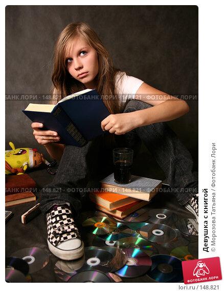 Девушка с книгой, фото № 148821, снято 21 июля 2007 г. (c) Морозова Татьяна / Фотобанк Лори