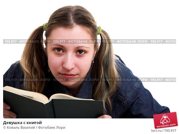 Купить «Девушка с книгой», фото № 193917, снято 1 декабря 2006 г. (c) Коваль Василий / Фотобанк Лори