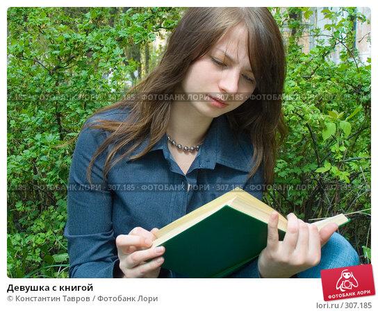 Девушка с книгой, фото № 307185, снято 14 мая 2006 г. (c) Константин Тавров / Фотобанк Лори