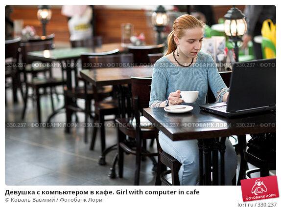 Девушка с компьютером в кафе. Girl with computer in cafe, фото № 330237, снято 1 мая 2008 г. (c) Коваль Василий / Фотобанк Лори