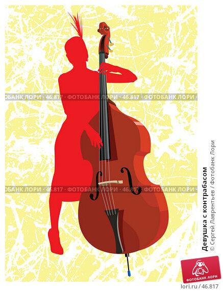 Девушка с контрабасом, иллюстрация № 46817 (c) Сергей Лаврентьев / Фотобанк Лори