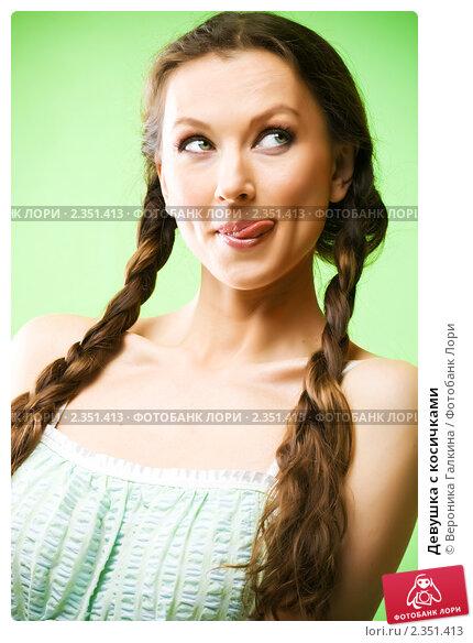 Купить «Девушка с косичками», фото № 2351413, снято 19 января 2011 г. (c) Вероника Галкина / Фотобанк Лори
