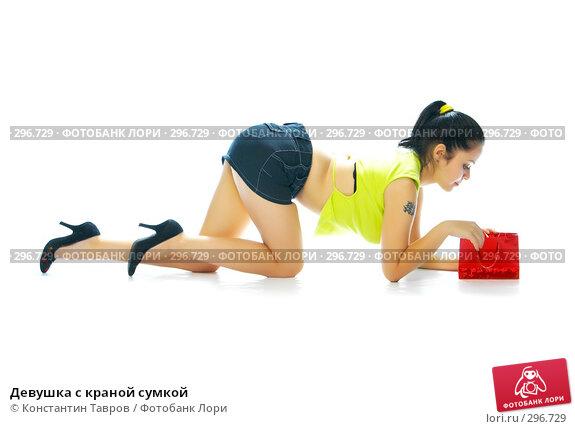 Купить «Девушка с краной сумкой», фото № 296729, снято 28 июля 2007 г. (c) Константин Тавров / Фотобанк Лори