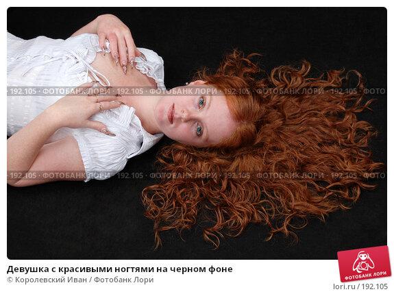 Девушка с красивыми ногтями на черном фоне, фото № 192105, снято 28 сентября 2007 г. (c) Королевский Иван / Фотобанк Лори