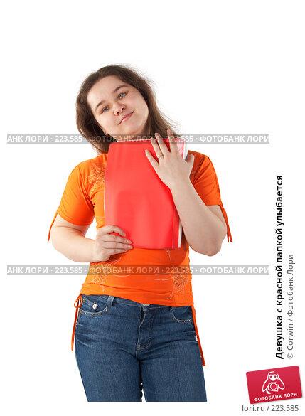 Девушка с красной папкой улыбается, фото № 223585, снято 9 марта 2008 г. (c) Corwin / Фотобанк Лори