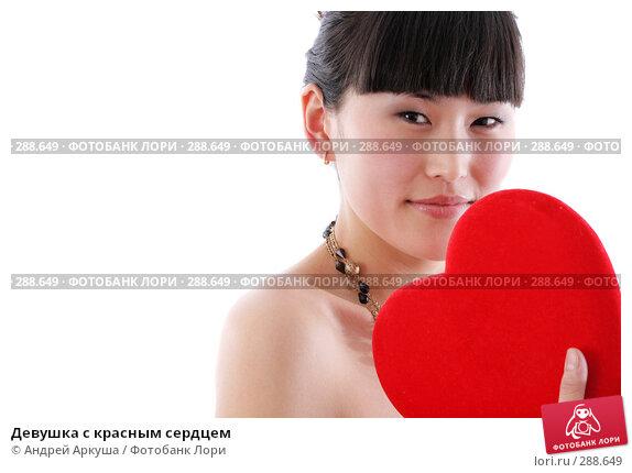 Девушка с красным сердцем, фото № 288649, снято 20 февраля 2008 г. (c) Андрей Аркуша / Фотобанк Лори