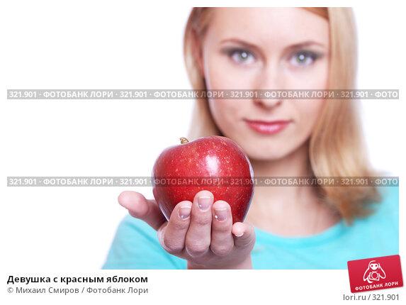 Девушка с красным яблоком, фото № 321901, снято 13 мая 2008 г. (c) Михаил Смиров / Фотобанк Лори