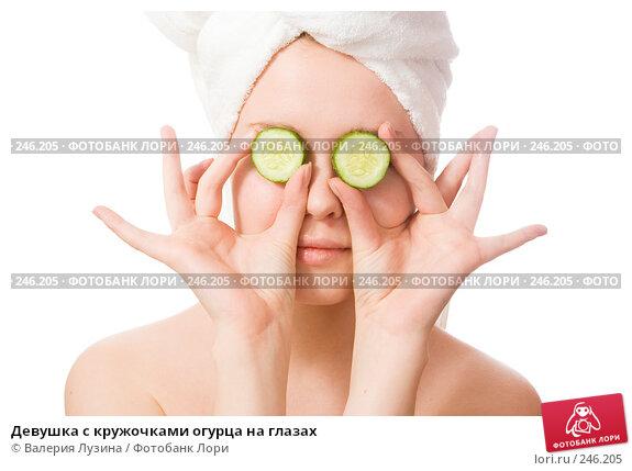 Девушка с кружочками огурца на глазах, фото № 246205, снято 3 марта 2008 г. (c) Валерия Потапова / Фотобанк Лори