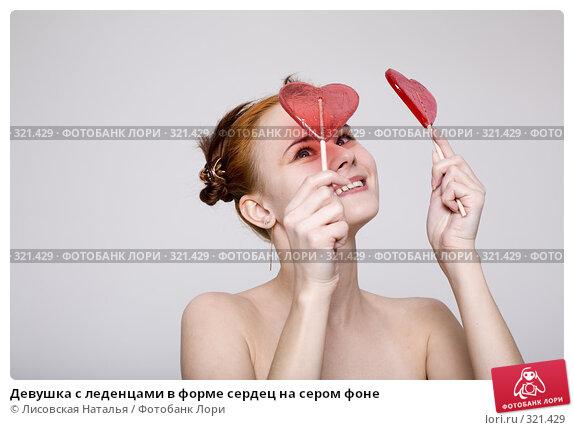 Девушка с леденцами в форме сердец на сером фоне, фото № 321429, снято 16 января 2008 г. (c) Лисовская Наталья / Фотобанк Лори