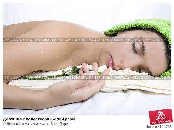 Девушка с лепестками белой розы, фото № 111765, снято 5 ноября 2007 г. (c) Лисовская Наталья / Фотобанк Лори