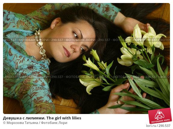 Купить «Девушка с лилиями. The girl with lilies», фото № 290537, снято 8 июля 2006 г. (c) Морозова Татьяна / Фотобанк Лори