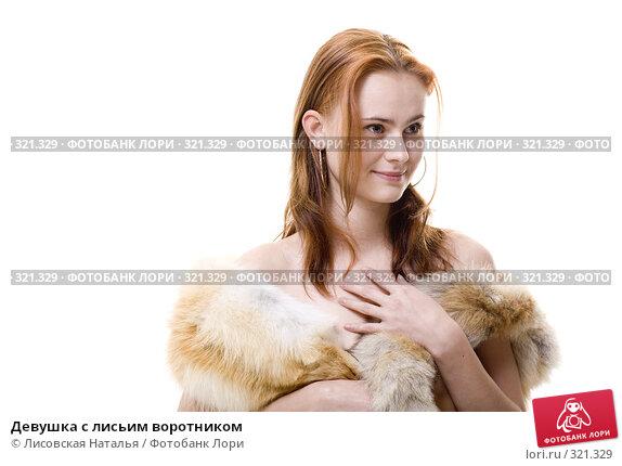 Девушка с лисьим воротником, фото № 321329, снято 30 декабря 2007 г. (c) Лисовская Наталья / Фотобанк Лори