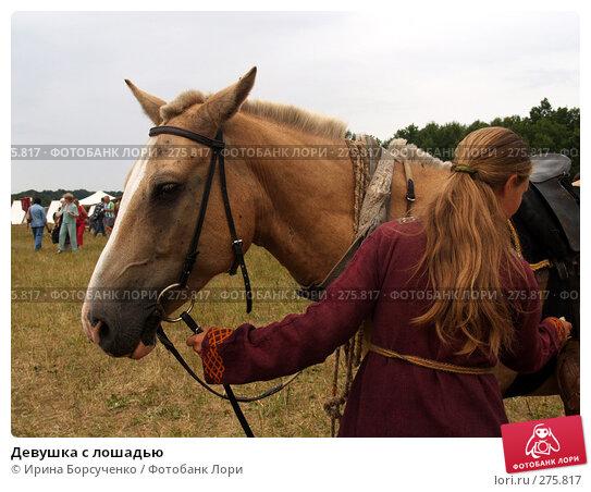 Девушка с лошадью, фото № 275817, снято 29 июля 2006 г. (c) Ирина Борсученко / Фотобанк Лори