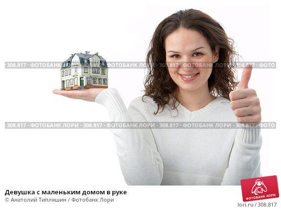 Девушка с маленьким домом в руке, фото № 308817, снято 17 февраля 2008 г. (c) Анатолий Типляшин / Фотобанк Лори