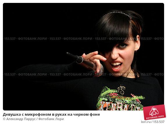 Девушка с микрофоном в руках на черном фоне, фото № 153537, снято 4 мая 2007 г. (c) Александр Паррус / Фотобанк Лори
