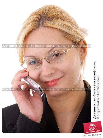 Девушка с мобильным телефоном, фото № 200417, снято 18 января 2008 г. (c) Serg Zastavkin / Фотобанк Лори